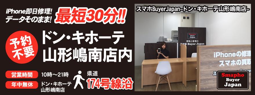 スマホBuyerJapan-ドン・キホーテ山形嶋南店-
